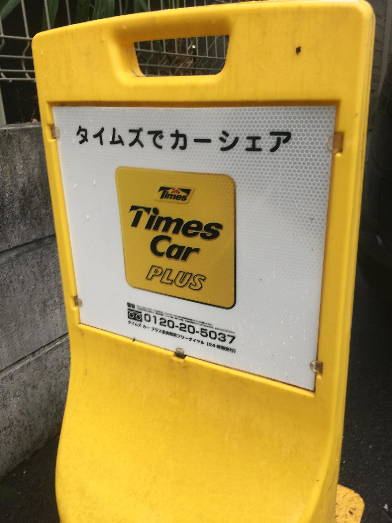 タイムズカープラス ステーション