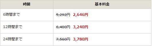 half_price_hamamatu
