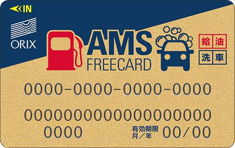 ams_card