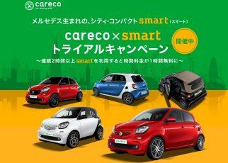 careco×smart(スマート) トライアルキャンペーン