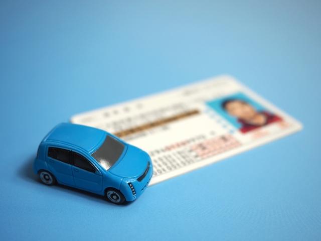 ミニカーと免許証