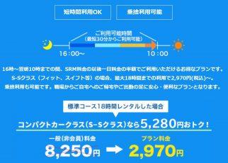 ニッポンレンタカー通期サポートプラン