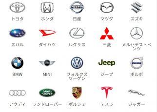 メーカー各社ブランドロゴ